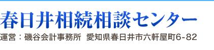 春日井相続相談センター